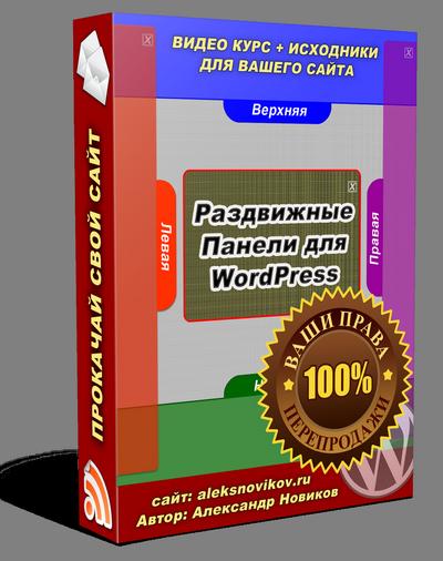 Раздвижные Панели для WorPress